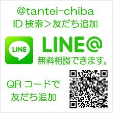 LINE@で無料相談@tantei-chiba